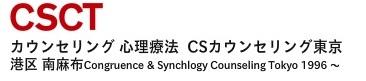 東京港区南麻布のカウンセリング、PTSD (外傷後ストレス障害)治療、トラウマ・ストレス・セラピー、恐怖、不安、長引くうつ状態、うつ病、自己批判・自己否定、解離・乖離、パニック障害、強迫症、依存、対人・人間関係など | 個人心理療法、家族療法、母子、夫婦・カップルカウンセリング、脳科学、神経科学、神経生理学 / 身体心理療法、グループ・ワーク、心理学講座・セミナーを通して、こころとからだ、心身両面からのアプローチによる短期間での回復・成果をはかっています。統合カウンセリング 統合心理療法   [ CS カウンセリング 東京 ] 港区 南麻布 1996~